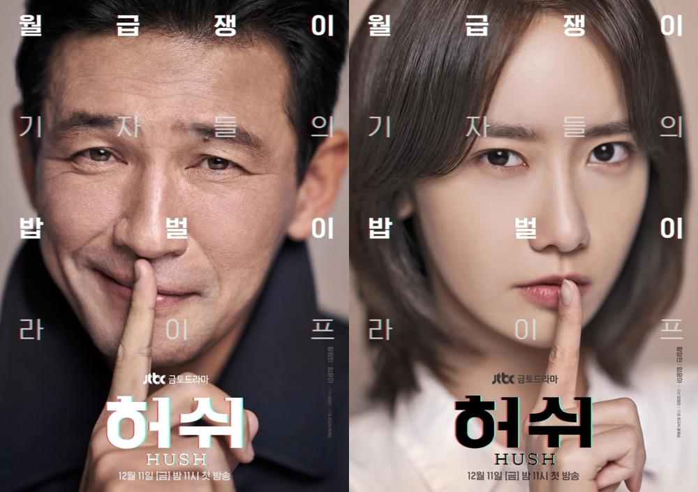 Korean Drama Hush (Starring Hwang Jung Min And Yoona SNSD)