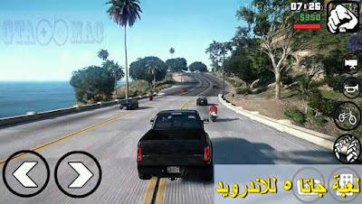 تحميل لعبة GTA 5 جاتا 5 للاندرويد APK برابط مباشر