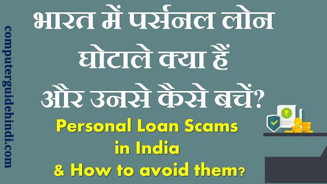 भारत(India) में पर्सनल लोन घोटाले (Personal Loan Scam) क्या हैं और उनसे कैसे बचें?