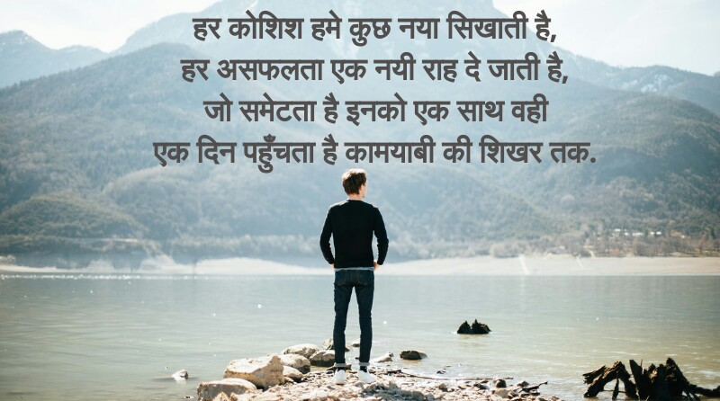 Inspirational And Motivational Quotes For Students In Hindi