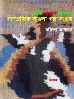 সাম্প্রতিক বাঙলা গল্প সংগ্রহ - মফিদা আকবর Shamprotik Bangla Golpo Songroho || Mofida Akbar