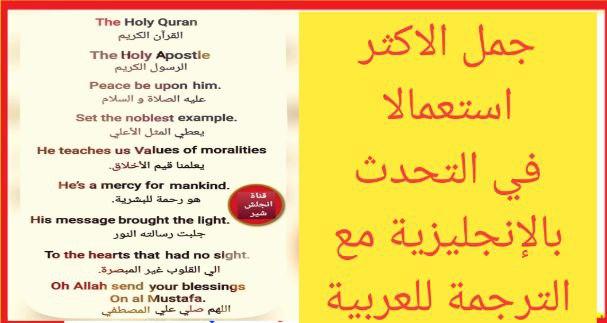 تحميل PDF أهم الجمل الانجليزية مع الترجمة للعربية