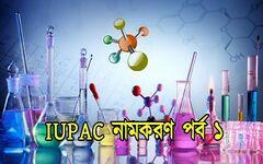 জৈব যৌগের নামকরণ   IUPAC পদ্ধতিতে জৈব যৌগের নামকরণ   প্রথম অধ্যায়   দশম শ্রেণী