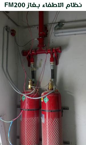 نظام اطفاء الحريق في غرف الكهرباء