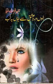Hoon Dard E Ishq Se Jan Balab by Nazia Farhat Maya