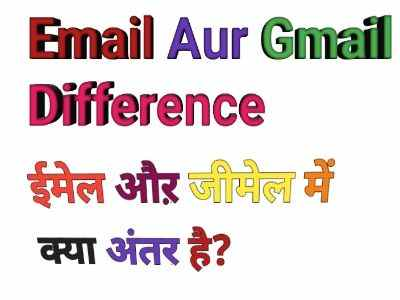 Email और (Gmail Difference) में क्या अंतर है? | Difference Between Email And Gmail Full Guide In hindi !