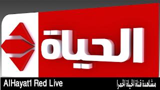 مشاهدة قناة الحياة الحمرا 2017  بث مباشر اون لاين