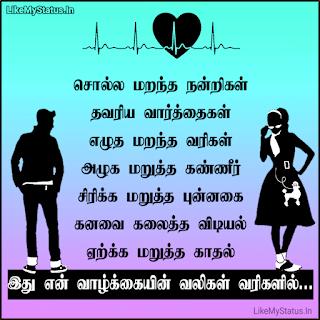 Tamil dp for whatsapp