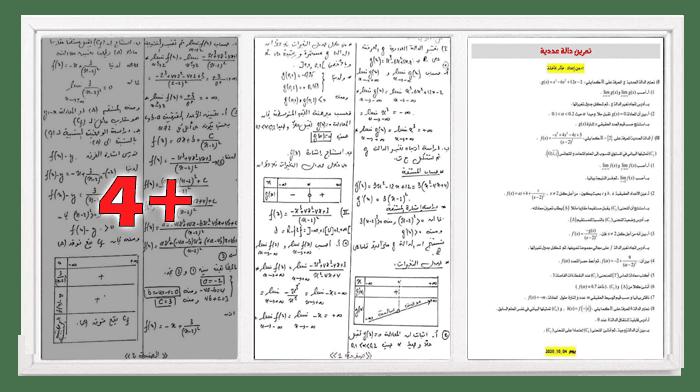 تمرين دالة عددية مع الحل في الرياضيات للسنة الثالثة ثانوي