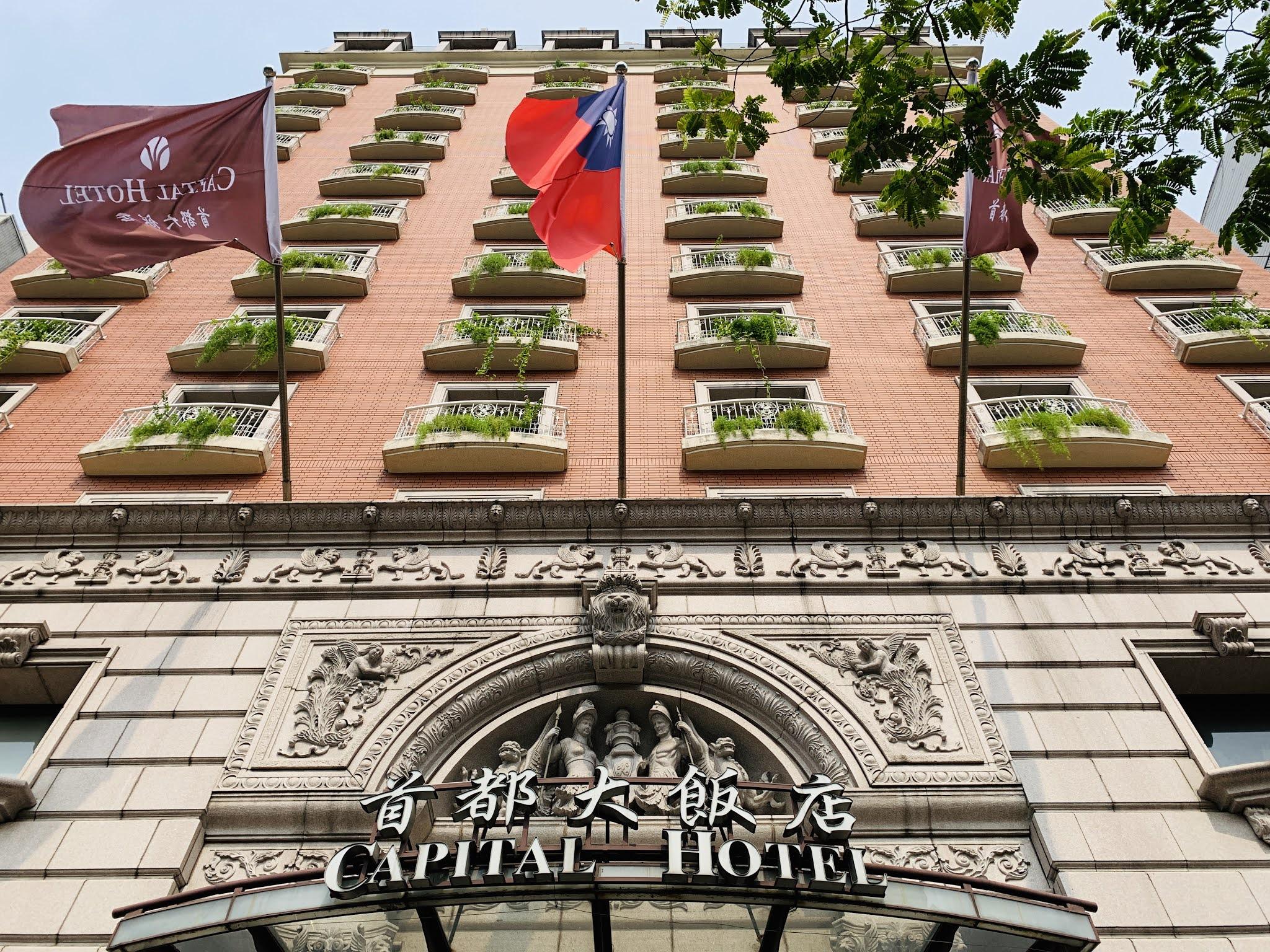首都大飯店|入口