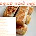 එළවළු රොටී හදමු (Let's Make Vegetable Bread[Elawalu Roti])