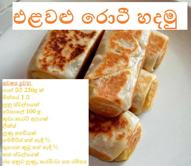 එළවළු රොටී හදමු (Let's Make Vegetable Bread[Elawalu Roti]) - Your Choice Way