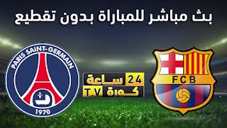 مشاهدة مباراة برشلونة وباريس سان جيرمان بتاريخ 16-02-2021 دوري أبطال أوروبا