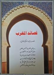 """صدور ديوان """"قصائد المغرب"""" للشاعر الفلسطيني وليد الكيلاني"""