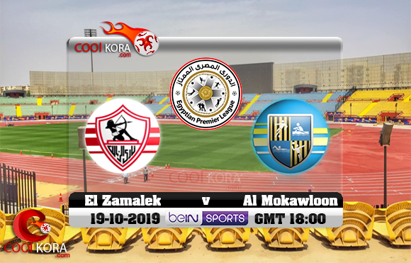 مشاهدة مباراة الزمالك والمقاولون العرب اليوم 19-10-2019 في الدوري المصري