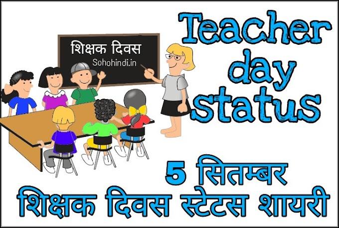 Teachers Day Shayari in hindi ~शिक्षक दिवस पर शायरी