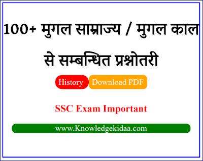100+  मुगल साम्राज्य / मुगल  काल  से सम्बन्धित प्रश्नोतरी  | SSC Exam Prevoius Year Questions | PDF Download | Objective Questions |