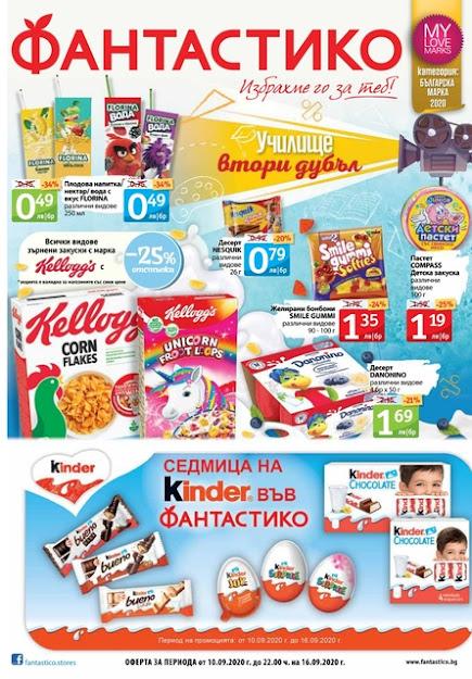 ФАНТАСТИКО  каталози и брошури 10-16.09 2020