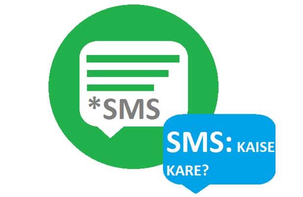 Mobile Se Kisi Ko (Message) SMS Kaise Bhejte Hai - SMS Karne Ka Tarika