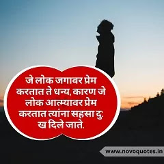 Relationship Marathi Konich Konach Nast Status
