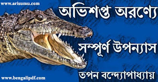 Ovisopto Aranye Bengali PDF