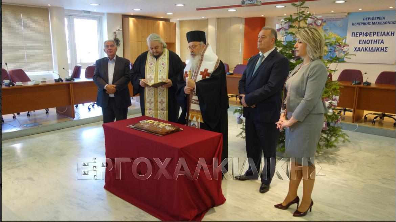 Την πρωτοχρονιάτικη πίτα έκοψε η Περιφερειακή ενότητα Χαλκιδικής