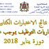 متجدد جميع المديريات:  لوائح الناجحين في الاختبارات الكتابية لمباراة التعاقد دورة يناير 2018