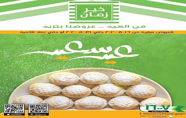 عروض خير زمان عيد سعيد من 16 مايو حتى 31 مايو 2020