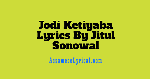 Jodi Ketiyaba Lyrics