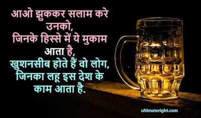 Desh Bhakti Status in Hindi Desh bhakti attitude status