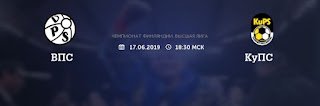 ВПС – КуПС смотреть онлайн бесплатно 17 июня 2019 прямая трансляция в 18:30 МСК.