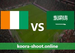 مشاهد مباراة السعودية و كوت ديفوار بث مباشر كورة اون لاين بتاريخ 22/07/2021 الألعاب الأولمبية 2020