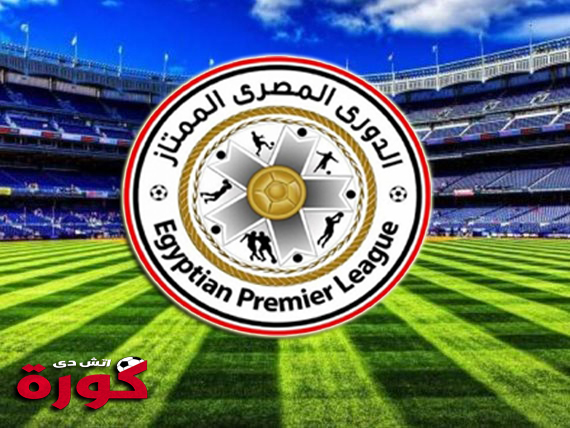 غموض موقف الدوري المصري