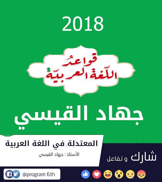 الملزمة المتكاملة في اللغة العربية (قواعد + أدب)  للصف السادس العلمي للأستاذ المبددع جهاد القيسي 2018