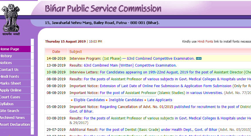 BPSC Civil Service Mains Exam Result 2019