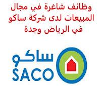 وظائف شاغرة في مجال المبيعات لدى شركة ساكو في الرياض وجدة تعلن الشركة السعودية للعدد والأدوات - ساكو, عن توفر وظائف شاغرة في مجال المبيعات, للعمل لديها في الرياض وجدة وذلك للوظائف التالية: تنفيذي مبيعات أول الخبرة: أربع سنوات على الأقل من العمل في سوق بيع الأدوات المنزلية أن يمتلك مهارات التفاوض والبيع, وفتح حسابات جديدة, والبحث عن عملاء جدد أن يقوم بالمتابعة مع العميل بشكل منتظم, لتأمين الفرص المفتوحة للتـقـدم إلى الوظـيـفـة اضـغـط عـلـى الـرابـط هـنـا اشترك الآن في قناتنا على تليجرام شاهد أيضاً: وظائف شاغرة للعمل عن بعد في السعودية أنشئ سيرتك الذاتية شاهد أيضاً وظائف الرياض وظائف جدة وظائف الدمام وظائف شركات وظائف إدارية لمشاهدة المزيد من الوظائف قم بالعودة إلى الصفحة الرئيسية قم أيضاً بالاطّلاع على المزيد من الوظائف مهندسين وتقنيين محاسبة وإدارة أعمال وتسويق التعليم والبرامج التعليمية كافة التخصصات الطبية محامون وقضاة ومستشارون قانونيون مبرمجو كمبيوتر وجرافيك ورسامون موظفين وإداريين فنيي حرف وعمال شاهد يومياً عبر موقعنا وظائف تسويق في الرياض وظائف شركات الرياض وظائف 2021 ابحث عن عمل في جدة وظائف المملكة وظائف للسعوديين في الرياض وظائف حكومية في السعودية اعلانات وظائف في السعودية وظائف اليوم في الرياض وظائف في السعودية للاجانب وظائف في السعودية جدة وظائف الرياض وظائف اليوم وظيفة كوم وظائف حكومية وظائف شركات توظيف السعودية  وظائف شاغرة في مجال المبيعات لدى شركة ساكو في الرياض وجدة  تعلن الشركة السعودية للعدد والأدوات - ساكو, عن توفر وظائف شاغرة في مجال المبيعات, للعمل لديها في الرياض وجدة وذلك للوظائف التالية: تنفيذي مبيعات أول  الخبرة: أربع سنوات على الأقل من العمل في سوق بيع الأدوات المنزلية أن يمتلك مهارات التفاوض والبيع, وفتح حسابات جديدة, والبحث عن عملاء جدد أن يقوم بالمتابعة مع العميل بشكل منتظم, لتأمين الفرص المفتوحة للتـقـدم إلى الوظـيـفـة اضـغـط عـلـى الـرابـط هـنـا     اشترك الآن في قناتنا على تليجرام        شاهد أيضاً: وظائف شاغرة للعمل عن بعد في السعودية     أنشئ سيرتك الذاتية     شاهد أيضاً وظائف الرياض   وظائف جدة    وظائف الدمام      وظائف شركات    وظائف إدارية                           لمشاهدة المزيد من الوظائف قم بالعودة إلى الصفحة الرئيسية قم أيضا