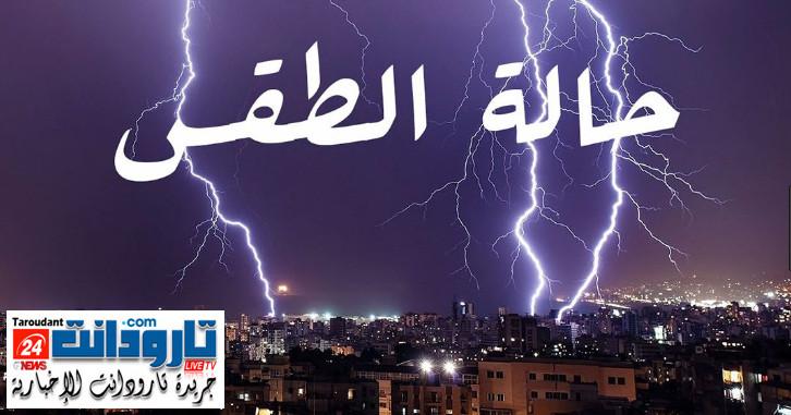 تارودانت24 / توقعات أحوال الطقس اليوم الاثنين بالمغرب