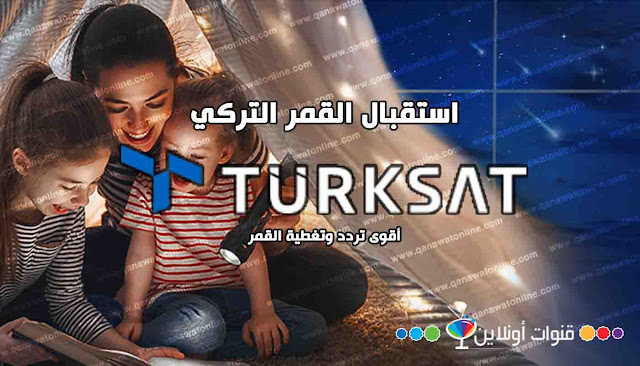 طريقة استقبال القمر التركي تركسات في الوطن العربي