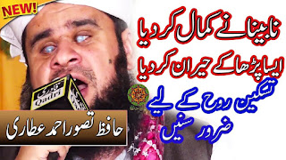 Tere Rang Rang Moula Tere Rang Full HD | Most Amazing Performance by Hafiz Tasawar Ahmad Attari