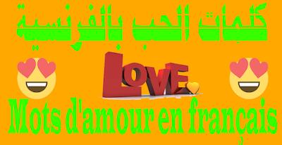 Mots d'amour en français
