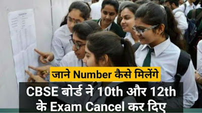 CBSE Class 10, Class 12 board exams: Important dates, assessment pattern, practical exam, results आप सभी को जानना आवश्यक है