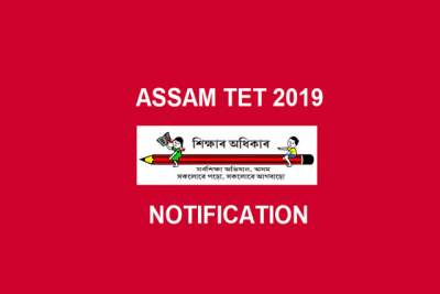 Assam-Medium-TET-Secondary-Level-Logo