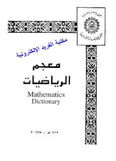 تحميل كتاب معجم الرياضيات pdf