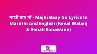 माझी बाय गो - Majhi Baay Go Lyrics In Marathi And English (Keval Walanj & Sonali Sonawane)