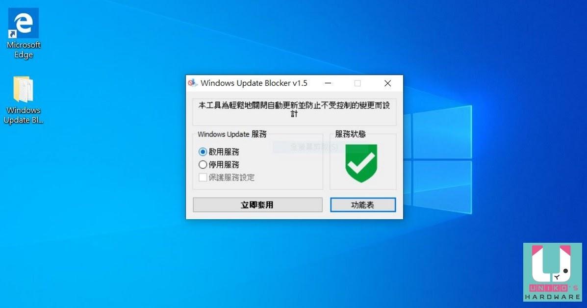 Windows10自動更新關閉工具-Windows Update Blocker v1.5