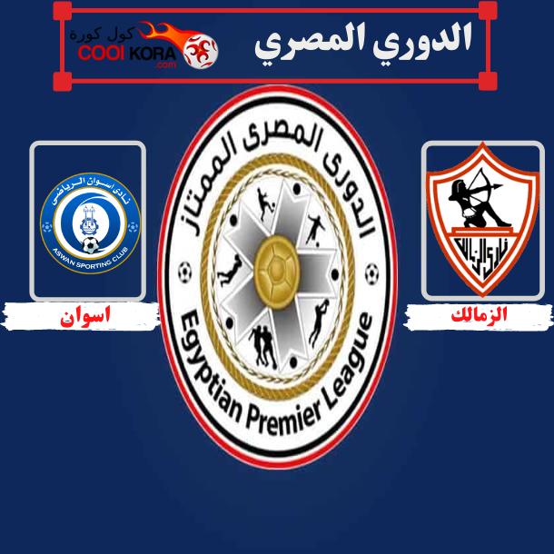 تقرير مباراة الزمالك أمام أسوان الدوري المصري
