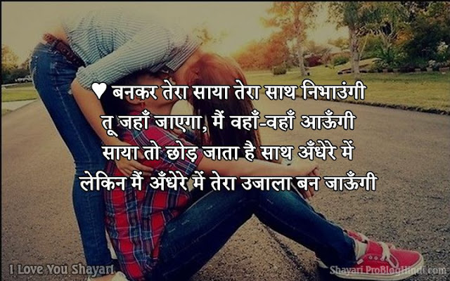 i love you quotes in hindi