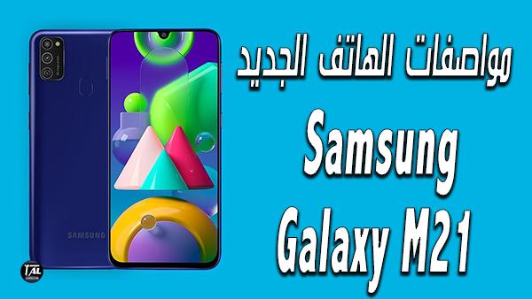 مواصفات الهاتف الجديد Samsung Galaxy M21