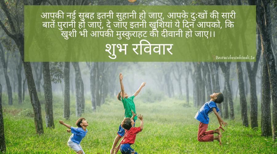 shubh ravivar image, शुभ रविवार सुप्रभात, shubh ravivar good morning photo, shubh ravivar in hindi, gd mrng sunday
