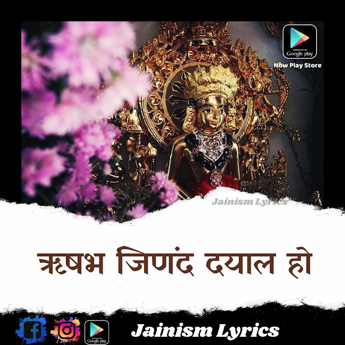 Rushab Jinand Dayal Mohe.... {Lyrics} | Jain Stavan Lyrics in Hindi